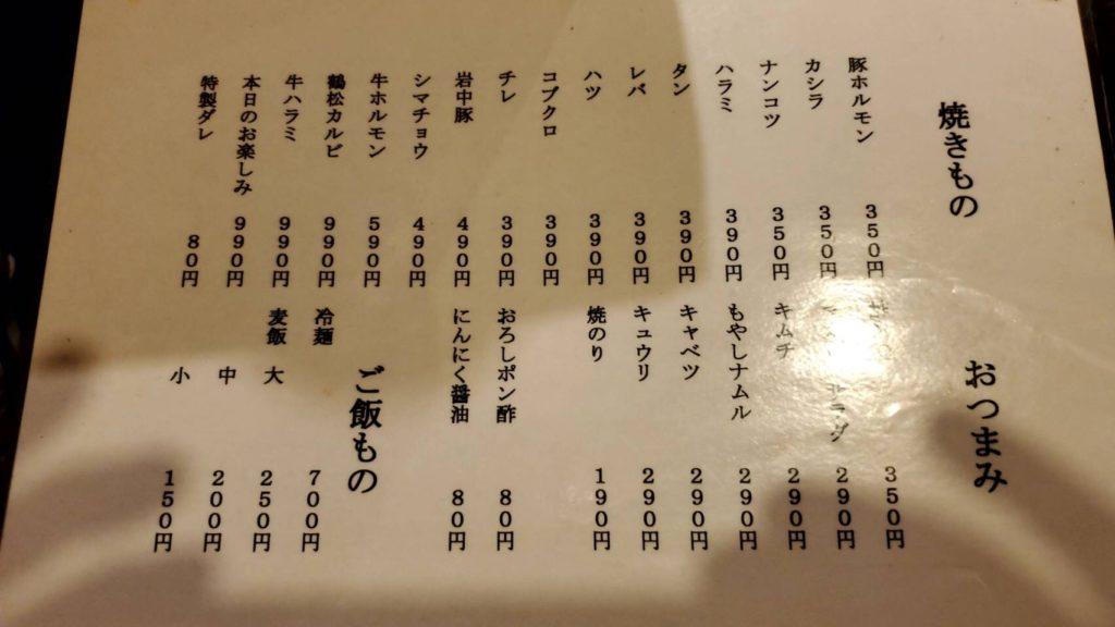 新橋鶴松 焼きもの おつまみメニュー