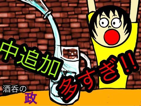 蒲田,せんべろ,やきとん豚番長,酒呑のマサ,酒呑の政