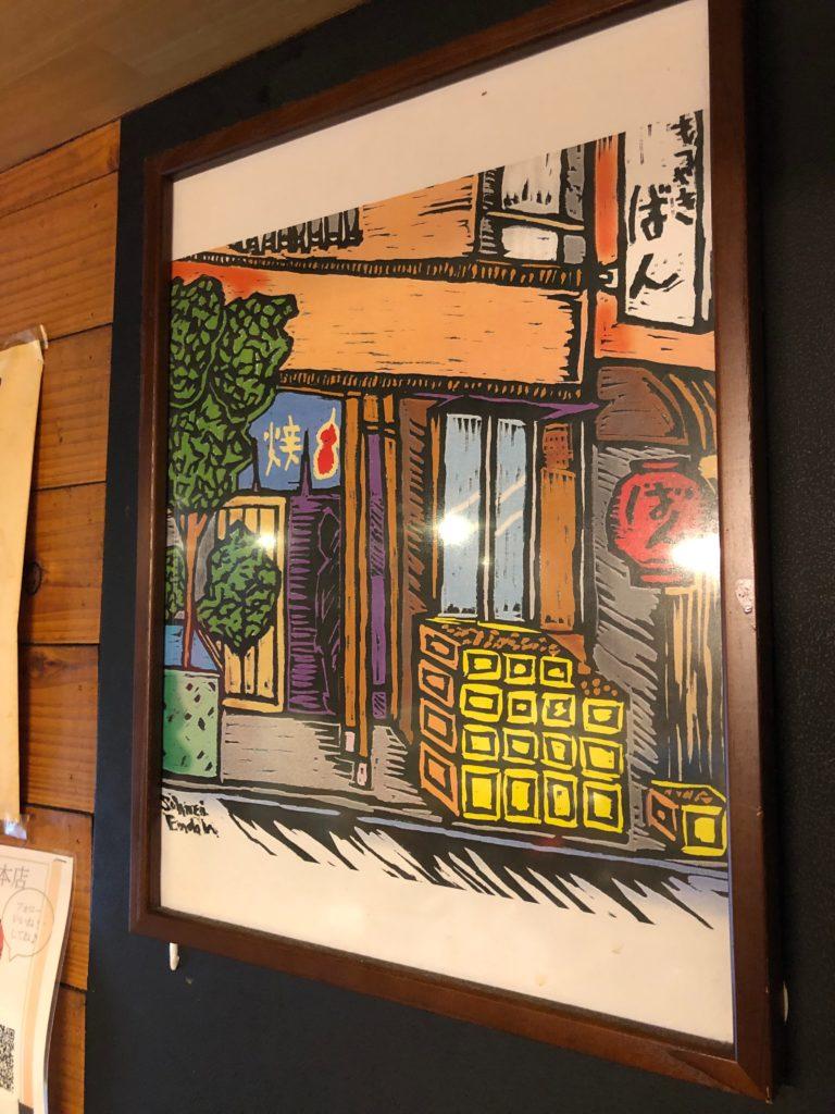 昭和33年開業当時のもつ焼きばん イメージイラスト